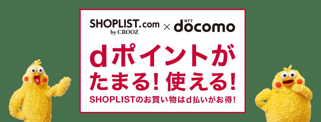 【d払い】SHOPLISTポイントとdポイントがお得に貯まる