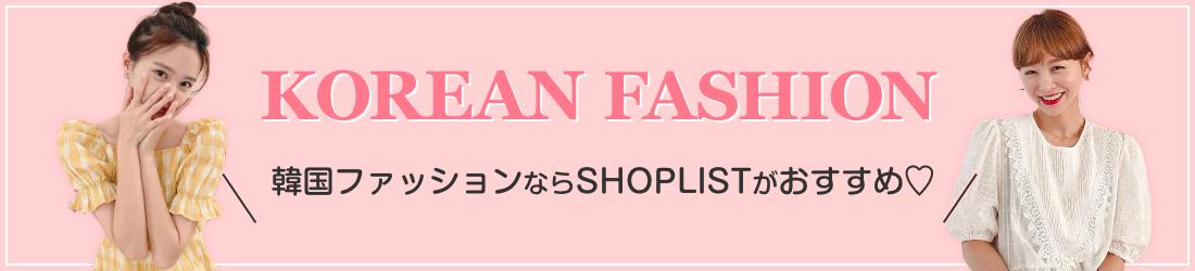 KOREAN FASHION 韓国ファッションならSHOPLISTがおすすめ
