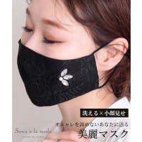 Sawa a la mode(サワアラモード )のボディケア・ヘアケア・香水/マスク