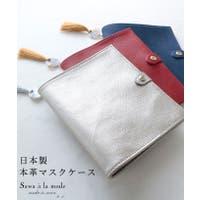 Sawa a la mode(サワアラモード )のバッグ・鞄/ポーチ