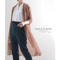 Sawa a la mode(サワアラモード )のトップス/カーディガン