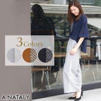 A.NATALY(アナタリー)のパンツ・ズボン/バギーパンツ