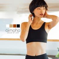 aimoha (アイモハ)のインナー・下着/ブラジャー