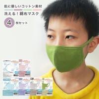 aimoha kids(アイモハキッズ)のボディケア・ヘアケア・香水/マスク