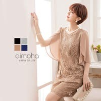 aimoha (アイモハ)のワンピース・ドレス/ドレス