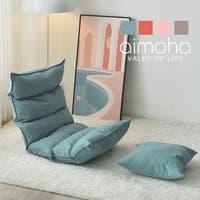 aimoha (アイモハ)の収納・家具/椅子・チェア