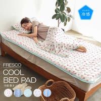 ALTROSE(アルトローズ)の寝具・インテリア雑貨/寝具・寝具カバー