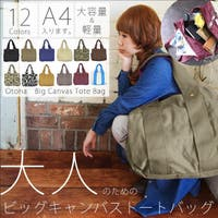 and it (アンドイット)のバッグ・鞄/トートバッグ