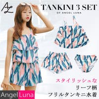 Angel Luna(エンジェルルナ )の水着/水着セット