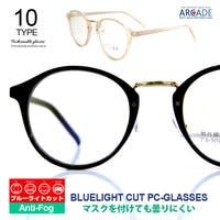 ARCADE(アーケード)の小物/メガネ