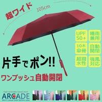 ARCADE(アーケード)の小物/傘・日傘・折りたたみ傘