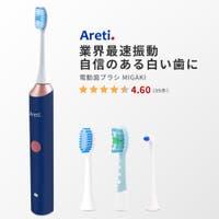 Areti(アレティ)の美容・健康家電/電動歯ブラシ