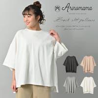 Arinomama | ARMW0000230