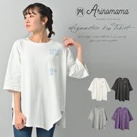Arinomama   ARMW0000233