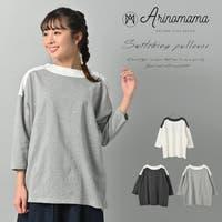 Arinomama | ARMW0000202