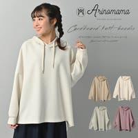 Arinomama(アリノママ)のトップス/パーカー