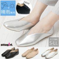 attagirl (アタガール)のシューズ・靴/フラットシューズ