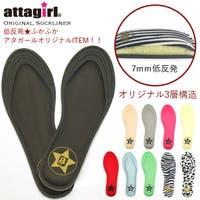 attagirl (アタガール)のシューズ・靴/シューケアグッズ