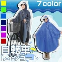 リスカイ(リスカイ)の小物/雨具・レインコート