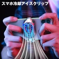 リスカイ(リスカイ)の小物/スマートフォン・タブレット関連グッズ