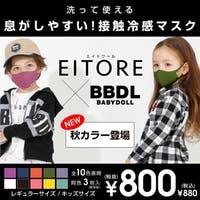 BABYDOLL(ベビードール)のボディケア・ヘアケア・香水/マスク