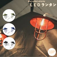 BACKYARD FAMILY(バックヤードファミリー)の生活・季節家電/照明・照明器具