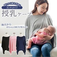 BACKYARD FAMILY(バックヤードファミリー)のマタニティ/授乳ケープ・授乳服