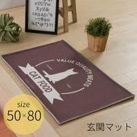 BERENICE(ベレニケ)の寝具・インテリア雑貨/ラグ・マット