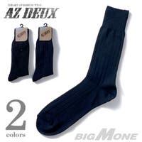 大きいサイズの店ビッグエムワン (オオキイサイズノビッグエムワン)のインナー・下着/靴下・ソックス