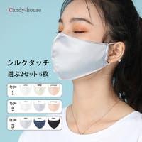 candy-house (キャンディーハウス)のボディケア・ヘアケア・香水/マスク
