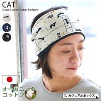 ゆるい帽子CasualBoxレディース(ユルイボウシカジュアルボックスレディース)のヘアアクセサリー/ヘアバンド