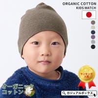 ゆるい帽子CasualBoxキッズ(ユルイボウシカジュアルボックスキッズ)の帽子/ニット帽