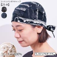 ゆるい帽子CasualBoxレディース | CX000003499