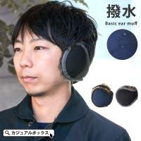 ゆるい帽子CasualBox(ユルイボウシカジュアルボックス)の小物/イヤーマフラー・耳あて