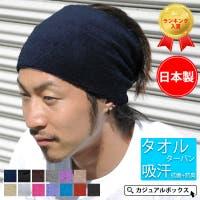 ゆるい帽子CasualBox(ユルイボウシカジュアルボックス)のヘアアクセサリー/ヘアバンド