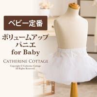 Catherine Cottage(キャサリンコテージ)のスーツ/その他スーツ・フォーマルウェア
