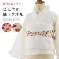 Catherine Cottage(キャサリンコテージ)の浴衣・着物/和装小物