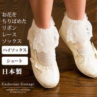 Catherine Cottage(キャサリンコテージ)のインナー・下着/靴下・ソックス