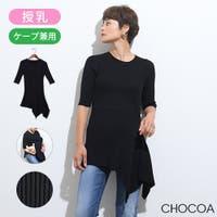 CHOCOA (チョコア)のマタニティ/マタニティートップス