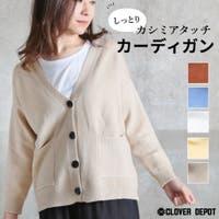 CLOVERDEPOT(クローバーデポ)のトップス/カーディガン