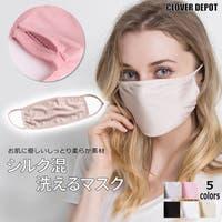 CLOVERDEPOT(クローバーデポ)のボディケア・ヘアケア・香水/マスク