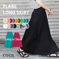 coca(コカ)のスカート/ロングスカート