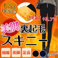 インナーショップDiamondHearts (インナーショップダイヤモンドハーツ)のパンツ・ズボン/スキニーパンツ