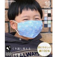 DONOBANKIDS(ドノバンキッズ)のボディケア・ヘアケア・香水/マスク