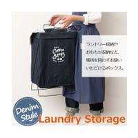 DONOBAN(ドノバン)の収納・家具/収納・衣類収納