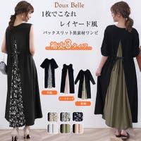 Doux Belle  | DBLW0000300