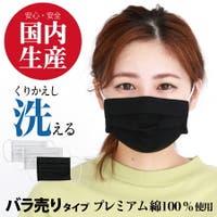 ever closet(エバークローゼット)のボディケア・ヘアケア・香水/マスク