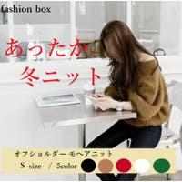 fashion box (ファッションボックス)のトップス/ニット・セーター