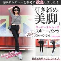 fashion box (ファッションボックス)のパンツ・ズボン/スキニーパンツ