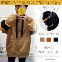 fashion box (ファッションボックス)のトップス/パーカー